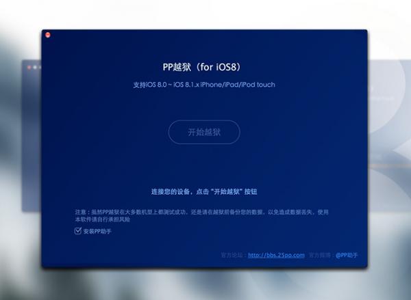 PP jailbreak iOS 8.1.2 image