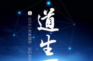 TaiG-iOS-8.3-jailbreak